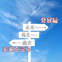 【個別フォロー付】未来を売るコンテンツビジネス講座【発展編】(2ケ月間)