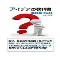 アイデアの教科書【実践編その4】(特別価格0円)