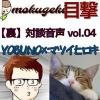【目撃】YOBUNO✖マツイヒロキ裏対談音声vol.04(1時間01分48秒)