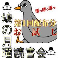 [最終募集]鳩の月曜読書会/第1回配布分(音声60分間)お試し