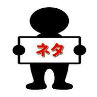 キミノネタ(3月度)
