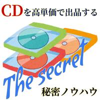amazonで1円、 または低価格相場のCDを高単価で出品する 秘密ノウハウを公開します!