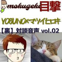 【目撃】YOBUNO✖マツイヒロキ裏対談音声vol.02(1時間23分47秒)