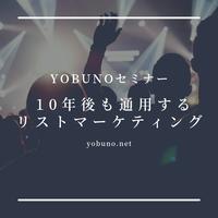 YOBUNOさんの伝説のセミナー 「10年後も通用するリストマーケティング」