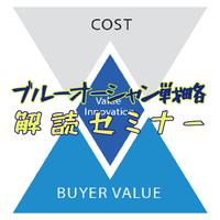 ブルーオーシャン戦略・解読セミナー(特別編集版)