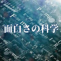 面白さの科学(音声1時間11分47秒)