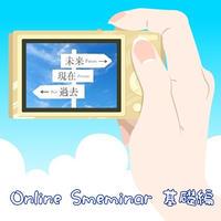 【オンラインセミナー&収録ビデオ付】未来を売るコンテンツビジネス講座【基礎編】