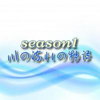 川の流れの物語【season1】