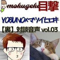 【目撃】YOBUNO✖マツイヒロキ裏対談音声vol.03(1時間23分45秒)