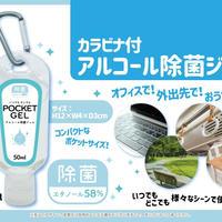 カラビナ付 アルコール除菌ジェル 50ml【3本セット】