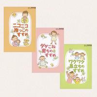 3冊セット『ニコニコ抱っこのすすめ』+『ダダこね育ちのすすめ』+『ワクワク巣立ちのすすめ』