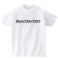 カタカナ T-shirts