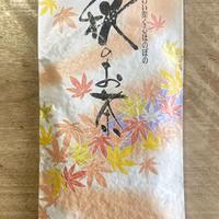 夢茶房の季節限定茶    【秋のお茶】100g詰