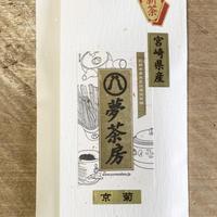 2021年産 夢茶房の新茶【京菊】   みやこぎく 80g詰