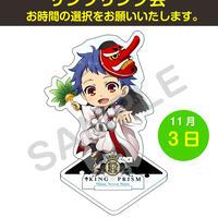 【「サンプリング会」11月3日チケット】SDシンアクリルフィギュア+開発商品お試しチケット