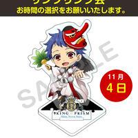 【「サンプリング会」11月4日チケット】SDシンアクリルフィギュア+開発商品お試しチケット