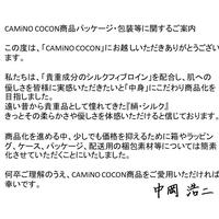 CAMiNO COCON商品パッケージ・包装等に関するご案内