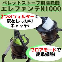 岩国再生エネルギー ペレットストーブ 掃除機 エレファンテN1000