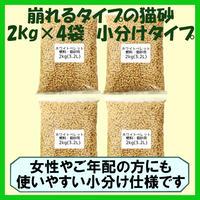 岩国再生エネルギー 猫砂 木質ペレット 2kg(3.2L)×4 システムトイレ用 崩れるタイプ