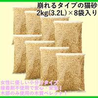 岩国再生エネルギー 猫砂 木質ペレット 2kg(3.2L)×8 システムトイレ用 崩れるタイプ(ラベルなし)