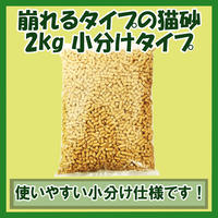 岩国再生エネルギー 猫砂 木質ペレット 2kg(3.2L) システムトイレ用 崩れるタイプ(ラベルなし)