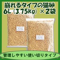 岩国再生エネルギー 猫砂 木質ペレット 6L(3.75kg) × 2袋  システムトイレ用 崩れるタイプ