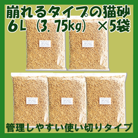 岩国再生エネルギー 猫砂 木質ペレット 6L(3.75kg) × 5袋  システムトイレ用 崩れるタイプ
