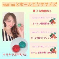 Nagisaとボールエクササイズ