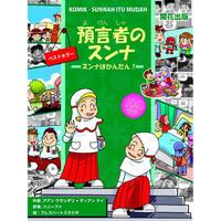 Sunnah Comic (Japanese)