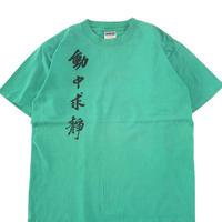 """80's~ ONEITA """"動中求静"""" 漢字 プリント Tシャツ Lサイズ USA製"""