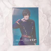 舞台 PSYCHO-PASS サイコパス Virtue and Vice 2 ランダムブロマイド 荒牧慶彦(神宮寺司) 上半身・キャラクターショット