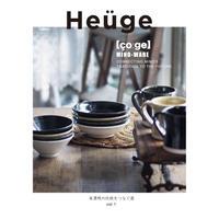 【カタログ】Heüge(へうげ)vol.1