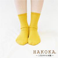 HAKOKA(ハコカ)いつものコーデが華やぐシンプルカラーリブソックス