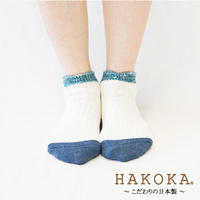 HAKOKA(ハコカ)爽やかブルースニーカーソックス