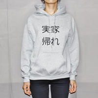 C by KEN KAGAMI / 実家かえれ ( Go back to your parent's home please !) / Sweat hhoodie