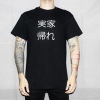 C by KEN KAGAMI / 実家帰れ (Go back to your parent's home please!) T-shirt(Black)