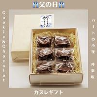 【6月20日到着】父の日ギフト用・神楽坂カヌレ・6個セット(箱入り)