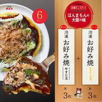 送料無料【冷凍】 牛すじ玉&もちチーズ焼 各3枚 6枚セット