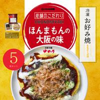 送料無料【冷凍】 お好み焼(もちチーズ焼) 5枚セット