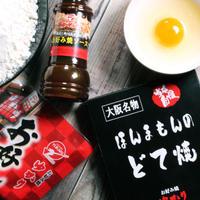 【送料込】ゆかりお試しセット(お好み焼粉・お好み焼ソース・ほんまもんのどて焼)