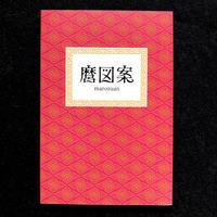 ポストカードBOOK『麿図案』