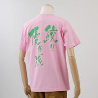 絞り優先派Tシャツ