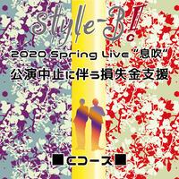 """【Cコース・メッセージのみ】style-3! 2020 Spring Live """"息吹""""公演中止に伴う損失金支援"""