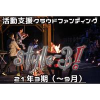 【Cコース・お名前掲載のみ】style-3!活動支援クラウドファンディング
