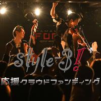 style-3!応援クラウドファンディング