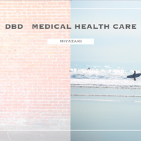 9月7日[土曜]〜8日[日曜]DBD メディカルヘルスケア アドバイザー認定講座in宮崎