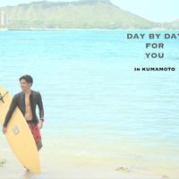 6月29日(土曜)DAY BY DAY for you 体験セミナーin KUMAMOTO