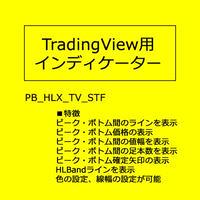 【TradingView用インディケーター】AK-03 ピークボトム表示