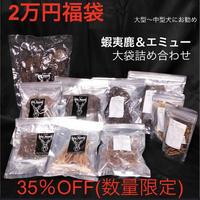 新春 2万円福袋 蝦夷鹿とエミューの大袋セット