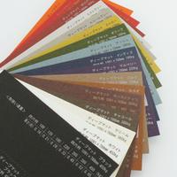 ディープマット用紙見本<全17色>